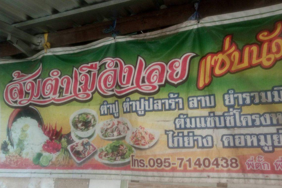 ร้านอาหารตลาดแม่กลอง
