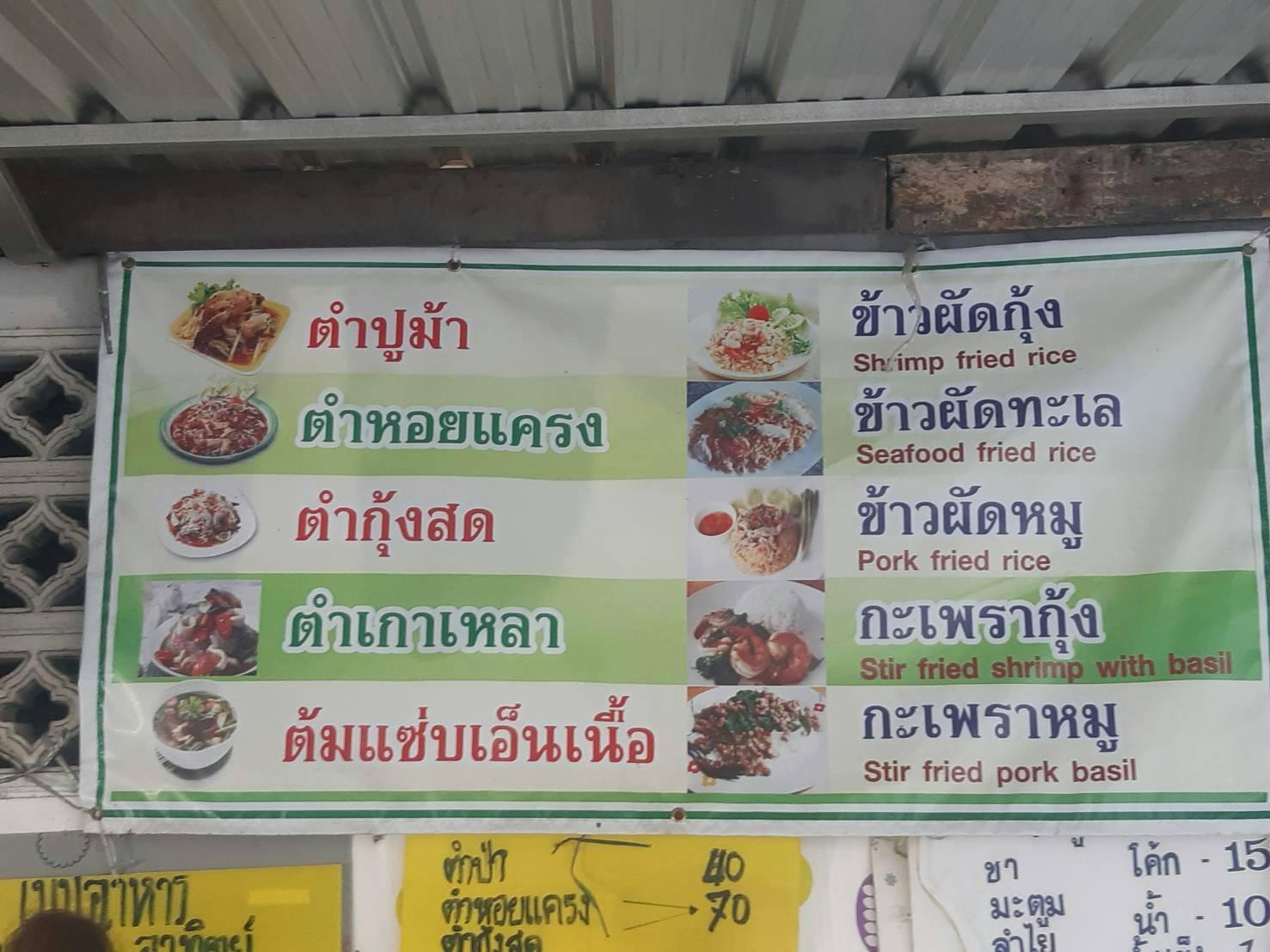 อาหารอีสานแซ่บ ๆ ตลาดแม่กลอง