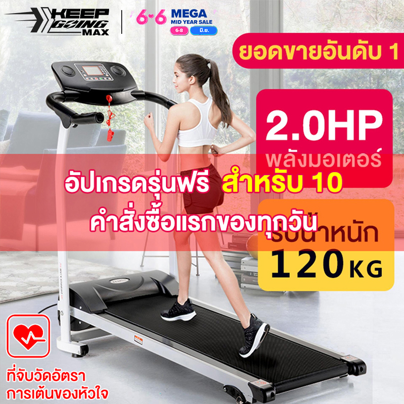 Treadmill ลู่วิ่งไฟฟ้า ยี่ห้อไหนดี SP11+SPM7NEW ลู่วิ่งไฟฟ้า 2.0 แรงม้า