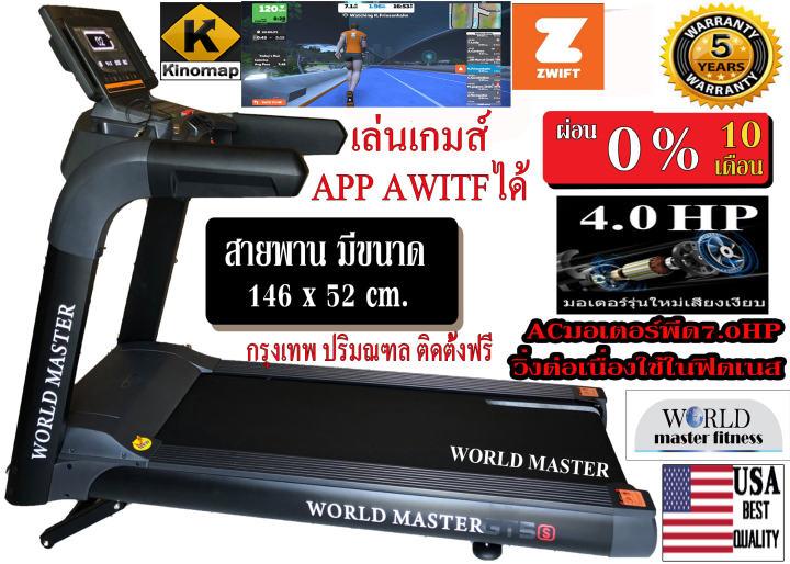 World Master Fitness ลู่วิ่งไฟฟ้า รุ่น GT5